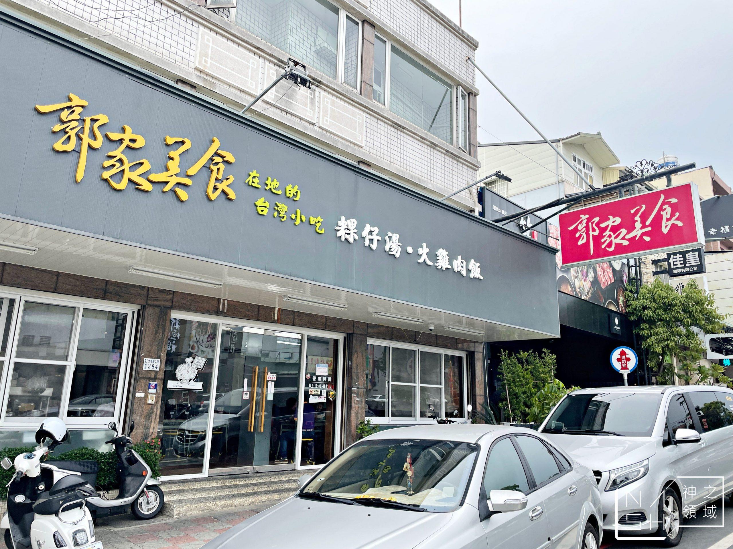 郭家美食店