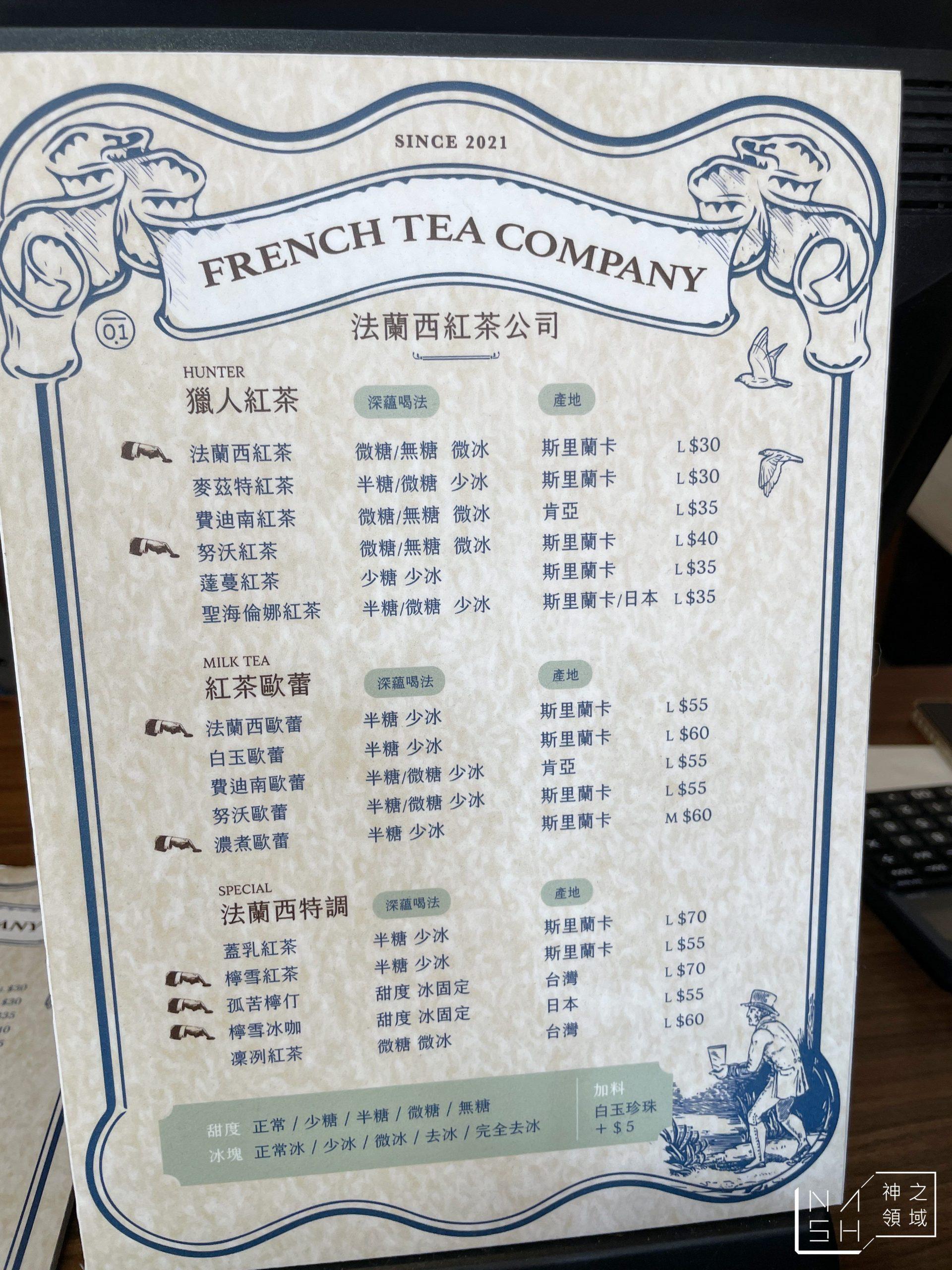 法蘭西紅茶公司
