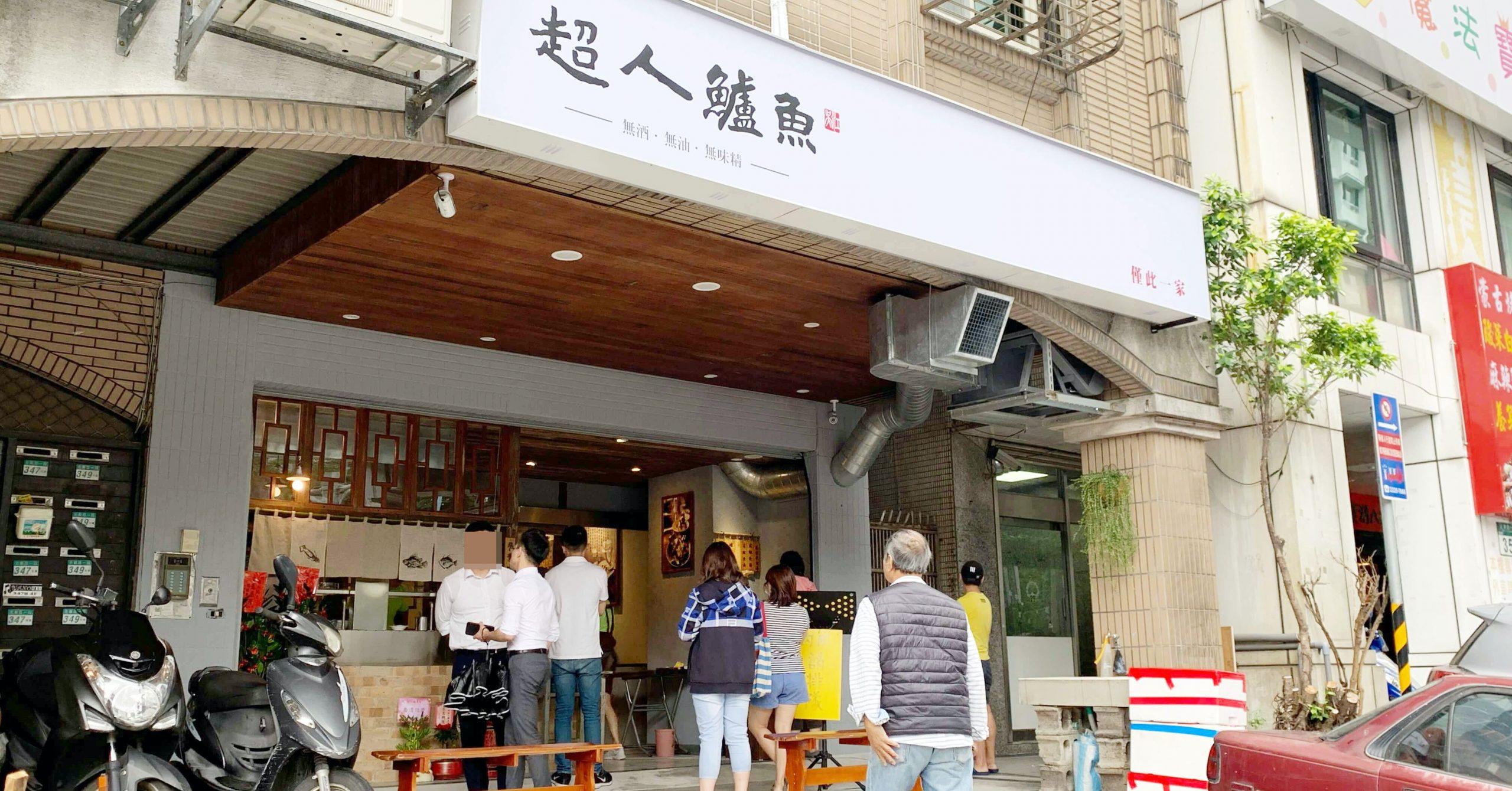 即時熱門文章:【新店美食】超人鱸魚湯,魚湯豬腳都好吃 (搬家 菜單)