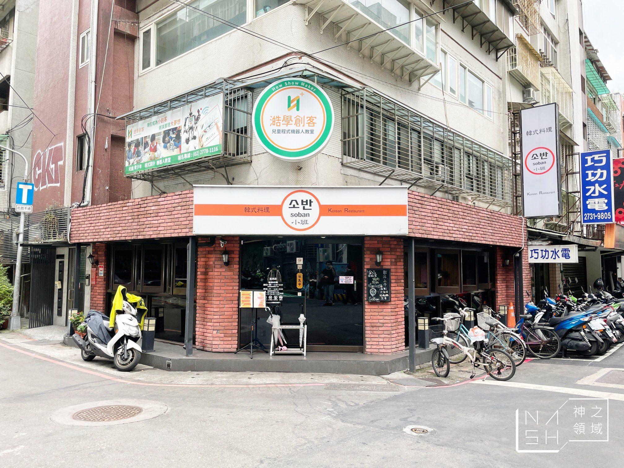 Soban小班韓式料理