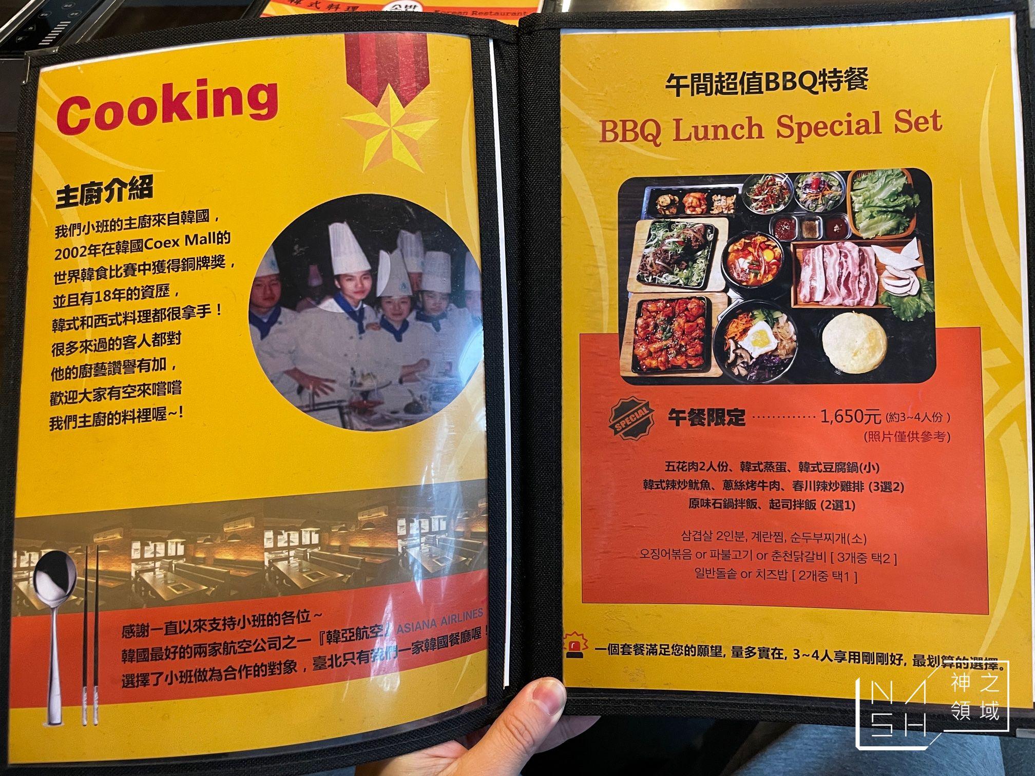 小班韓式料理,小班,台北韓式料理推薦,台北韓式料理
