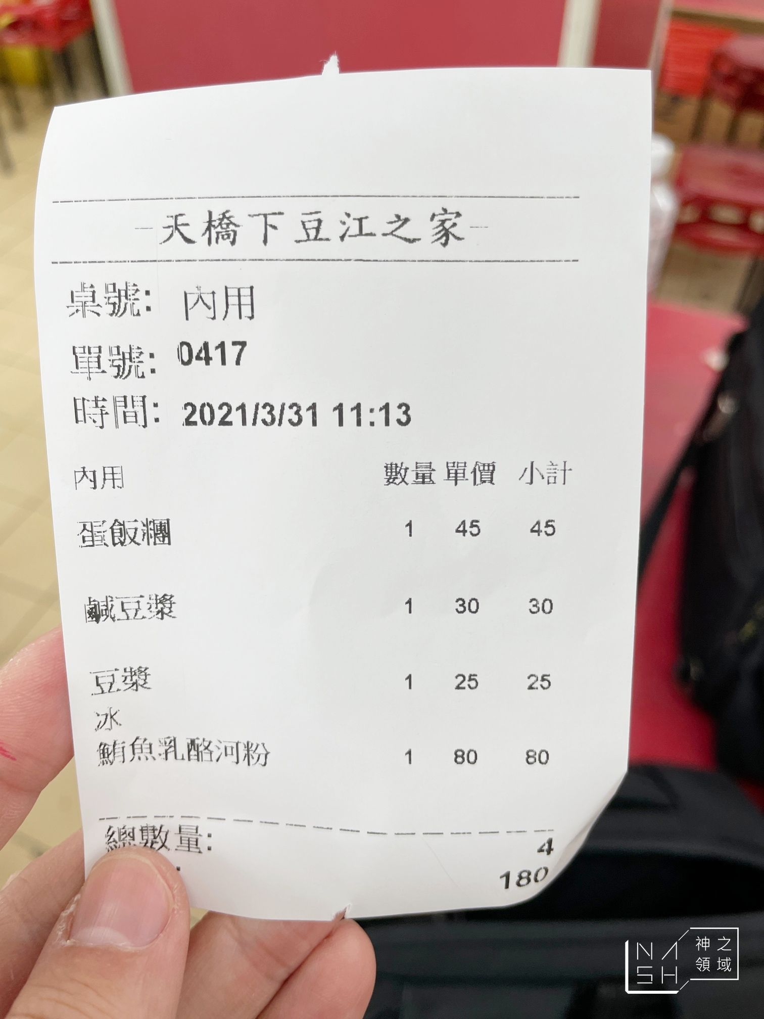 台北早餐,天橋下豆江之家,豆江之家,永春美食,台北早餐懶人包,台北蛋餅懶人包