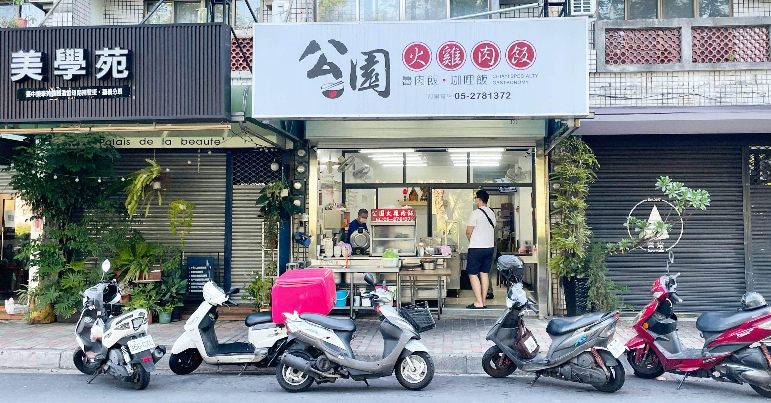即時熱門文章:【嘉義火雞肉飯推薦】嘉義公園火雞肉飯,油蔥系雞肉飯要搬家了