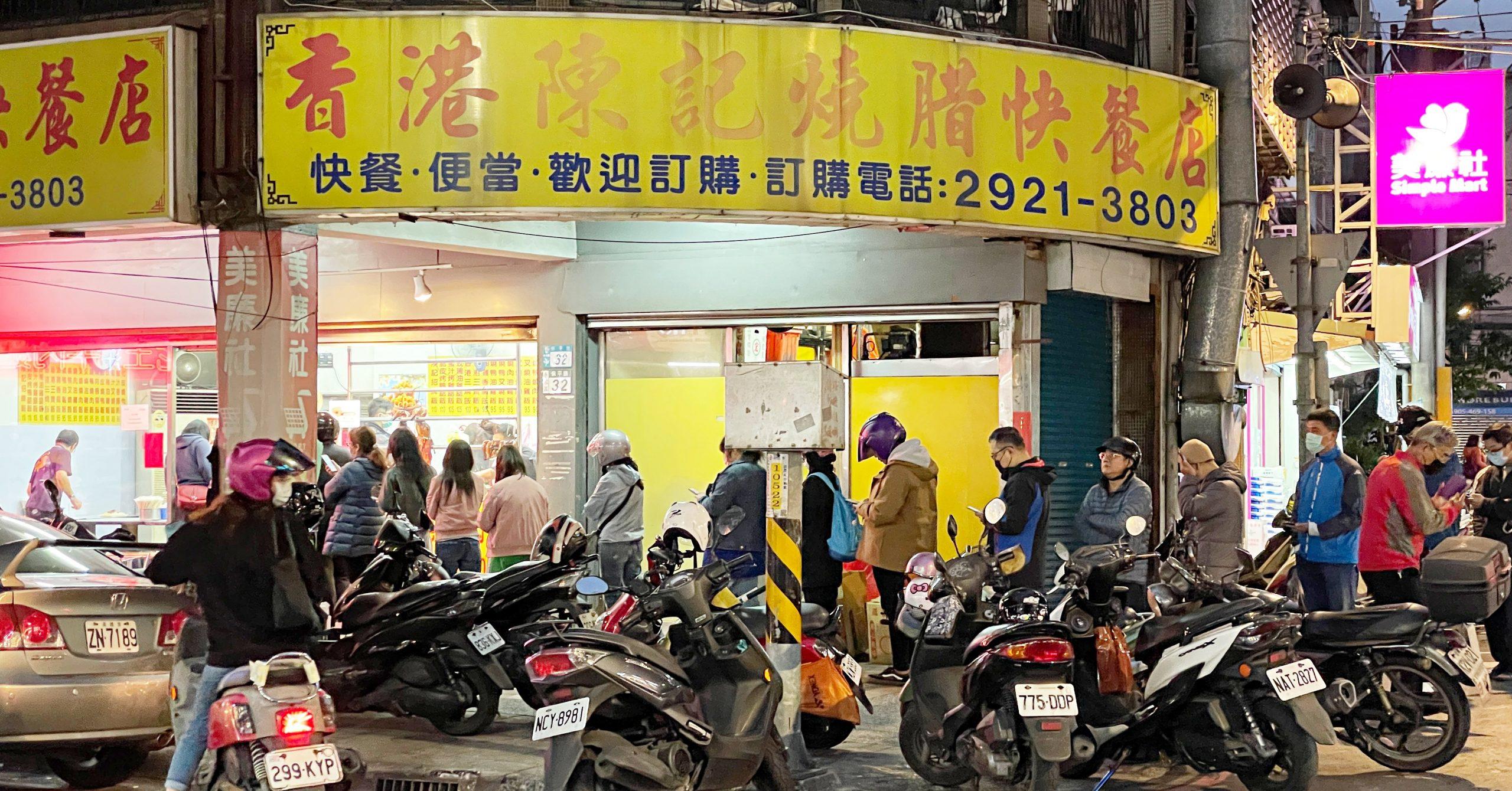 陳記燒臘,陳記燒臘菜單,香港陳記燒臘快餐店,永和 @Nash,神之領域