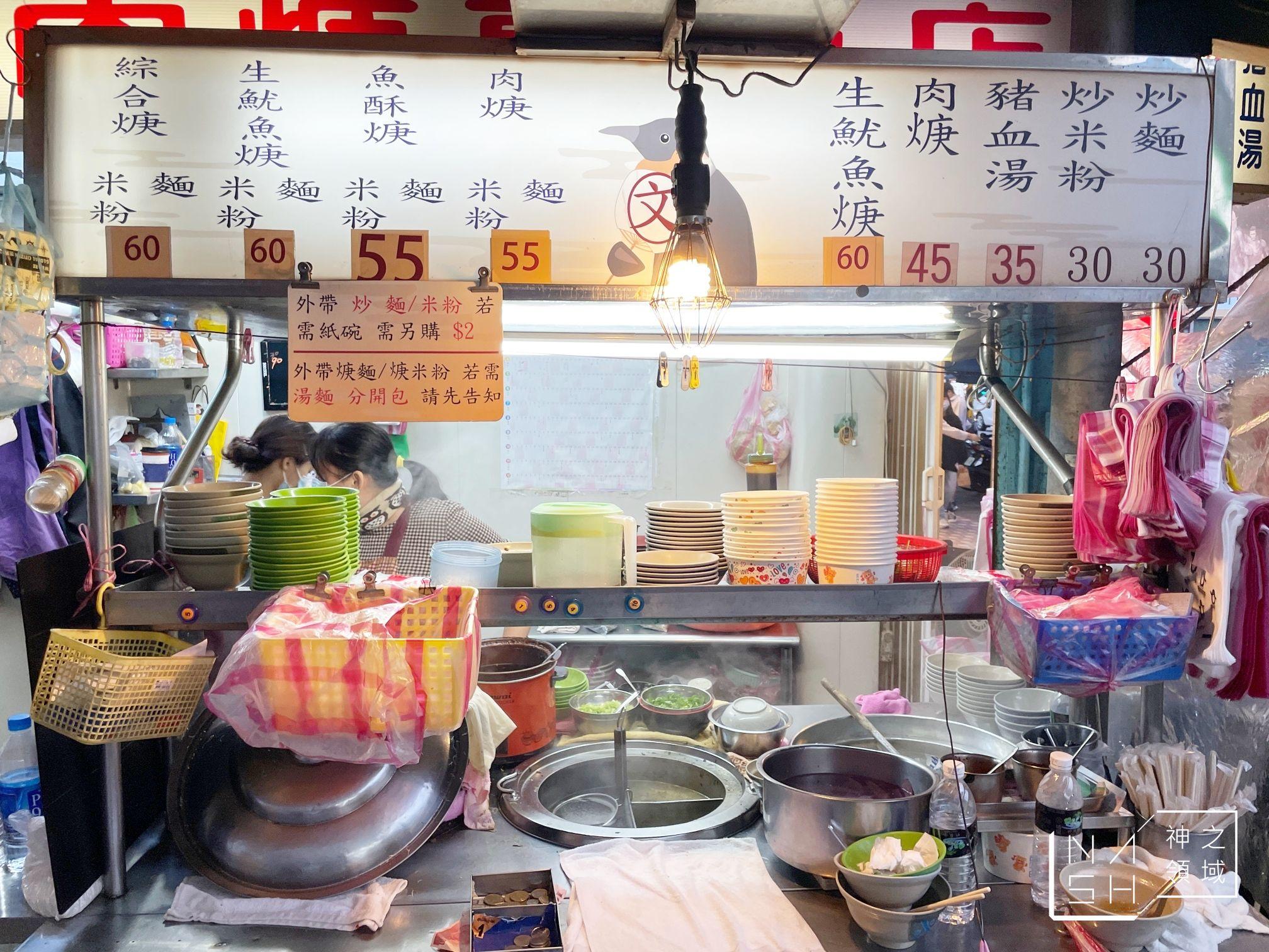 企鵝文肉羹店