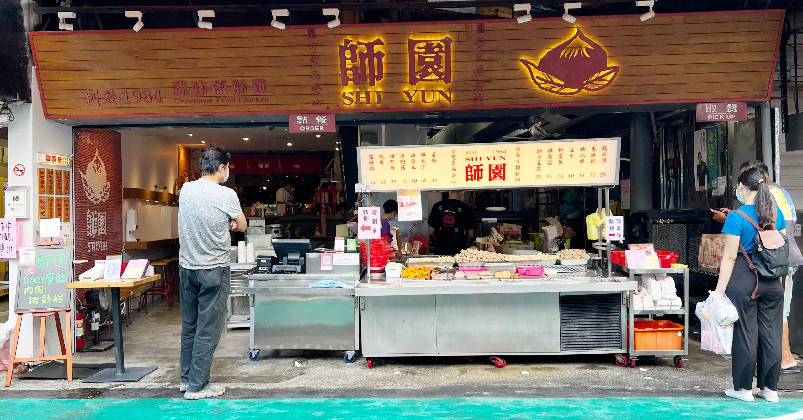 師園鹹酥雞,師園鹹酥雞菜單,師園,師大美食懶人包 @Nash,神之領域