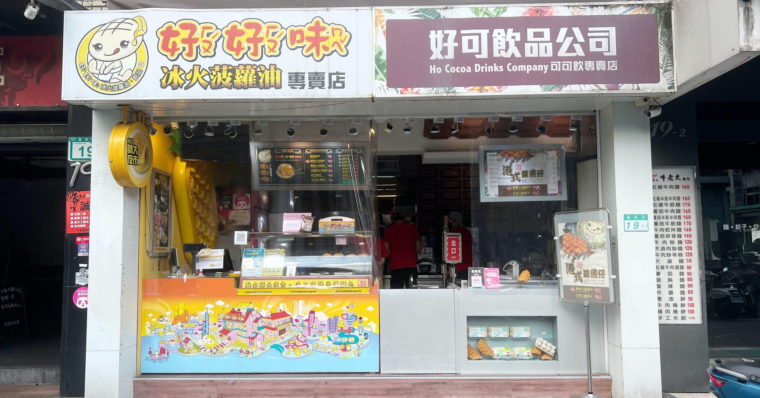 好好味冰火菠蘿油專賣店,好好味,好好味冰火菠蘿油,好好味師大,好好味菜單,師大美食懶人包 @Nash,神之領域