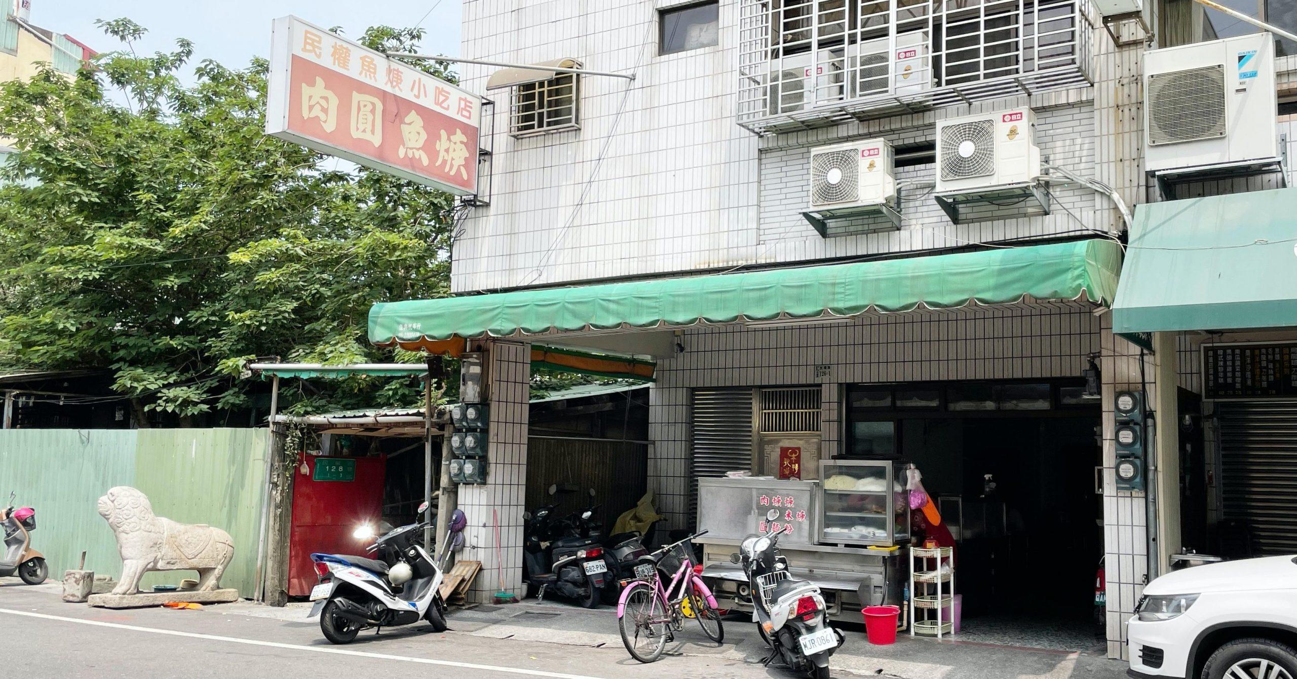 今日熱門文章:【嘉義美食】民權魚羹小吃店,嘉義版浮水魚羹(菜單)