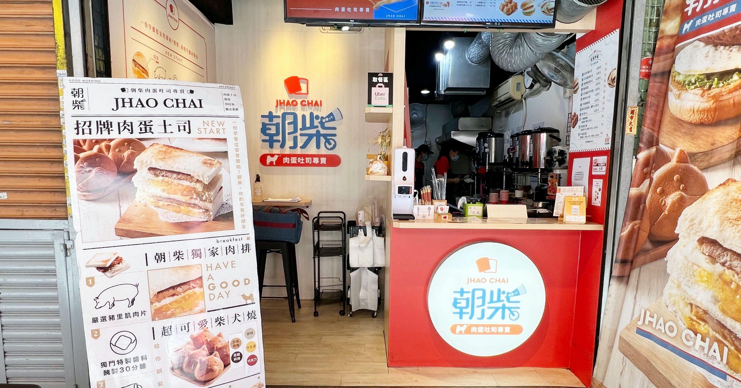 台北早餐懶人包,善導寺美食,朝柴肉蛋吐司菜單,朝柴菜單 @Nash,神之領域