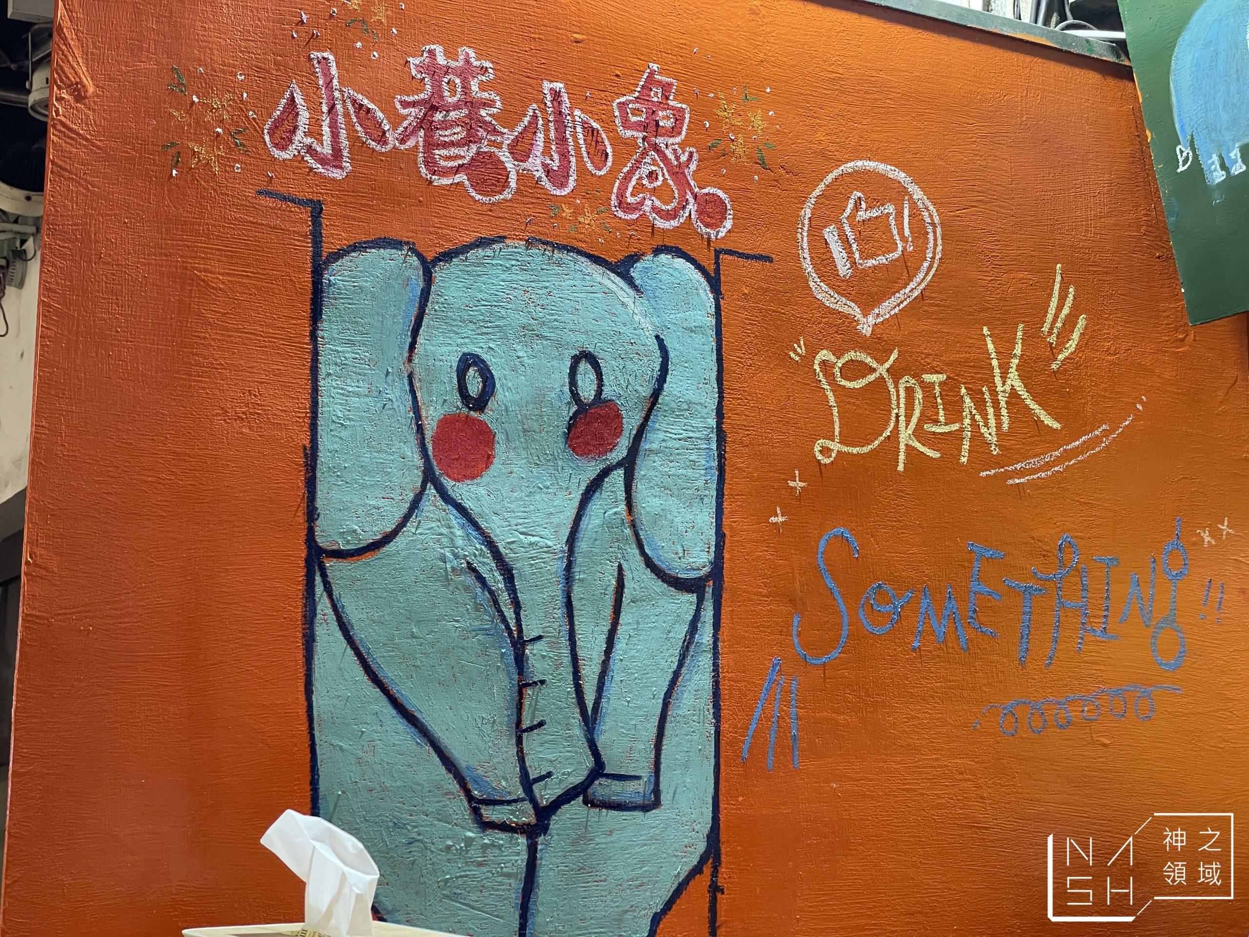 小巷小象手作坊