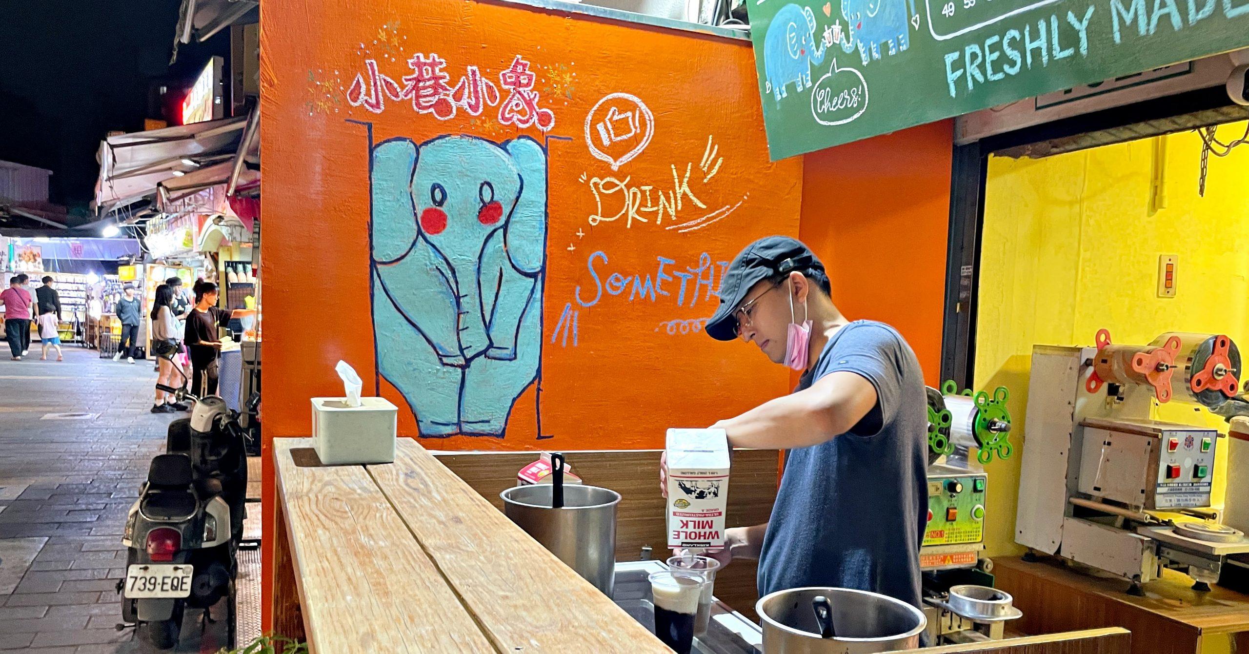 【士林美食】小巷小象手作坊,芋頭牛奶超厲害! 士林夜市美食推薦