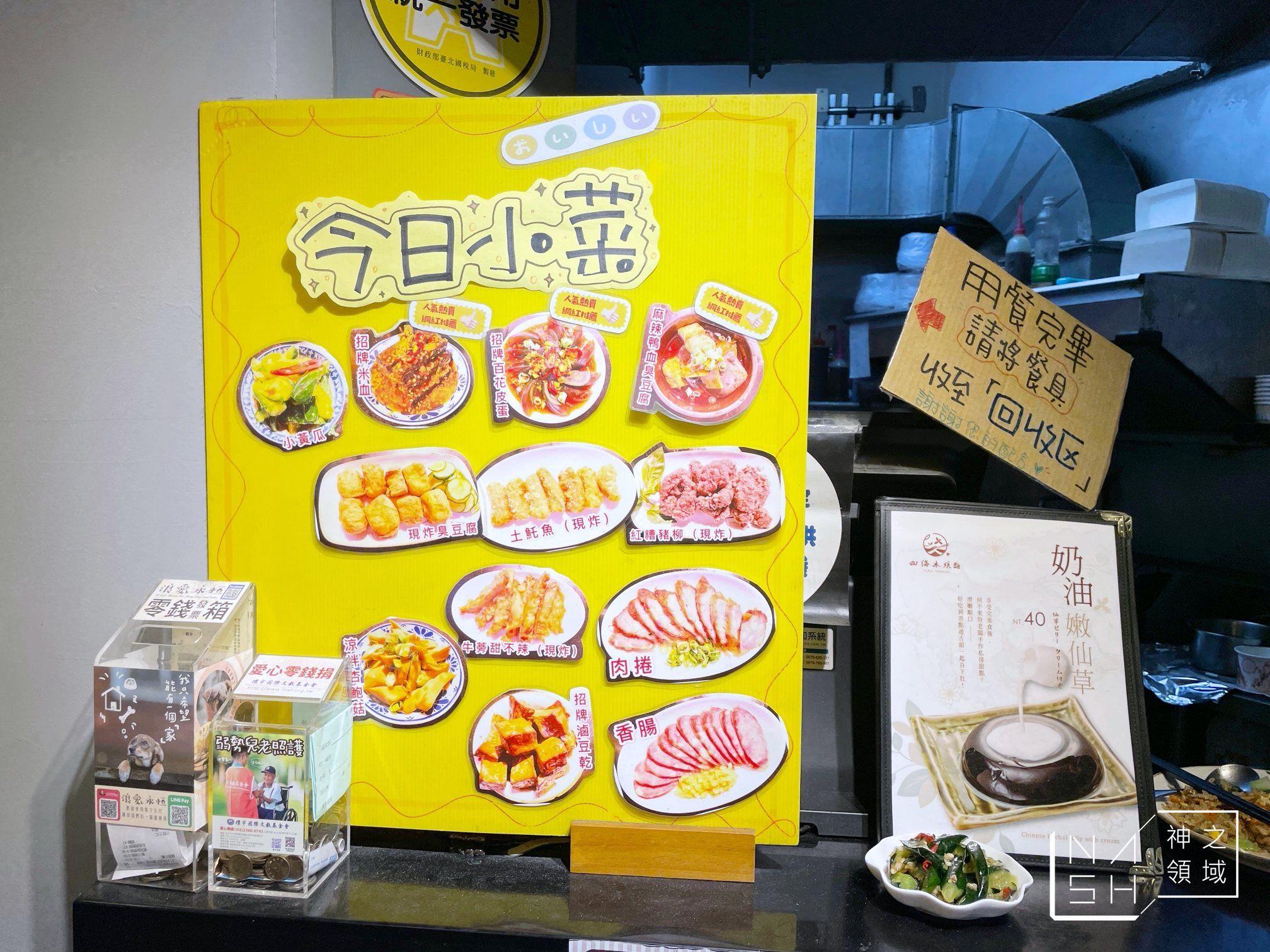 四海木須麵