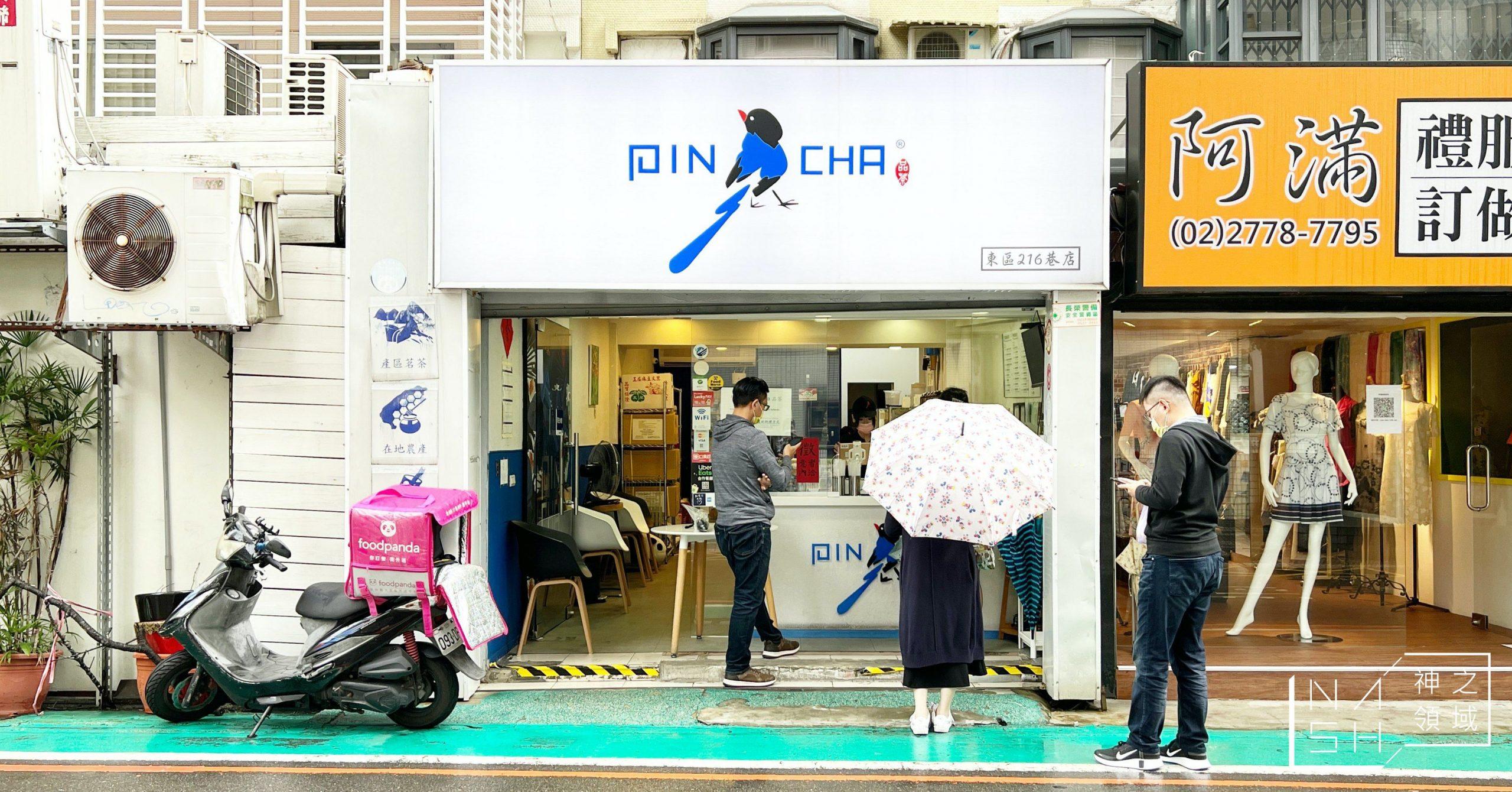 網站近期文章:【飲料推薦】PinCha 品茶,除了茶凍實在不知道有什麼好推薦 (菜單)