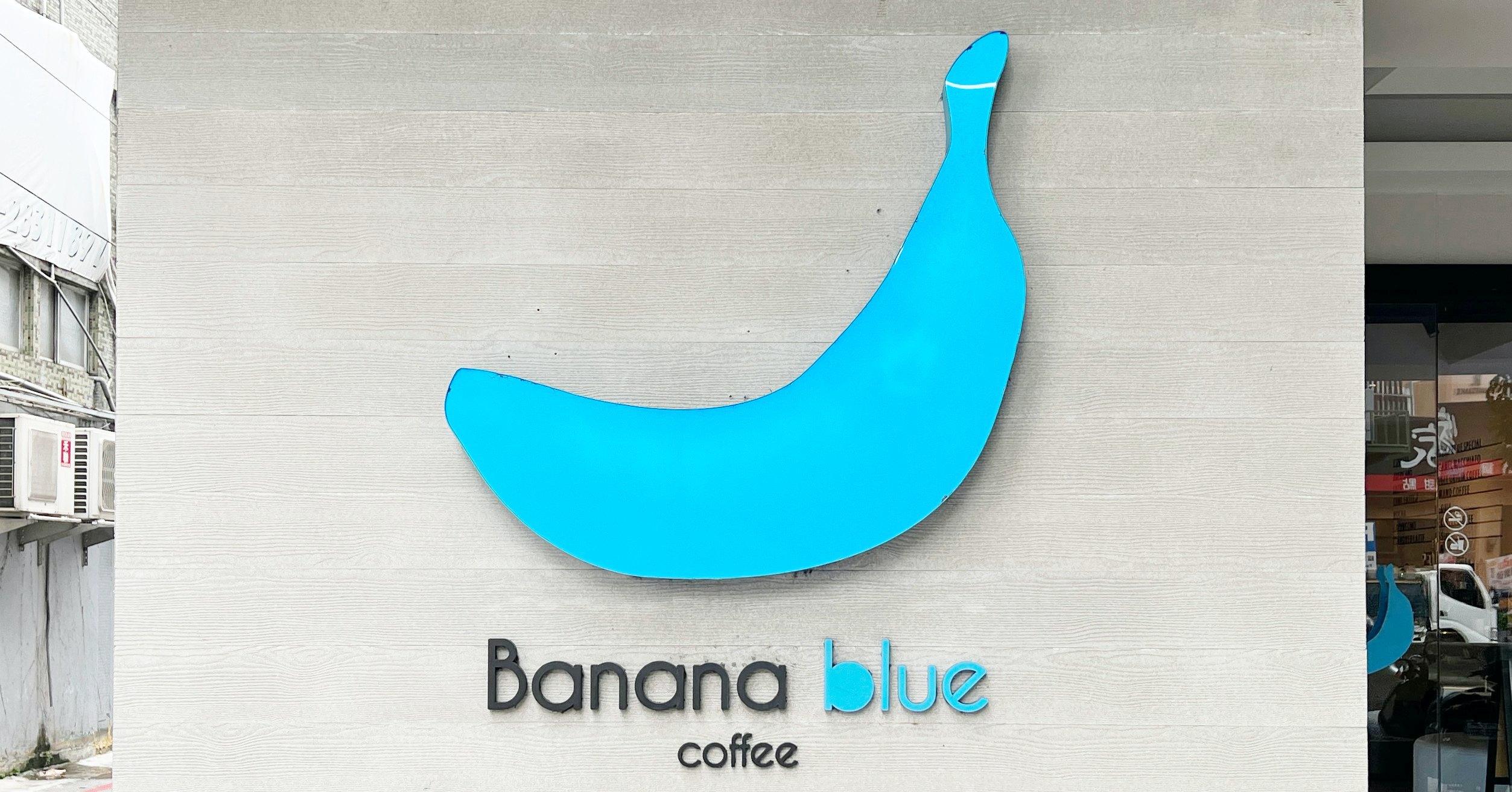 今日熱門文章:【士林美食】Banana blue Coffee 藍蕉咖啡,士林咖啡店推薦 (菜單)
