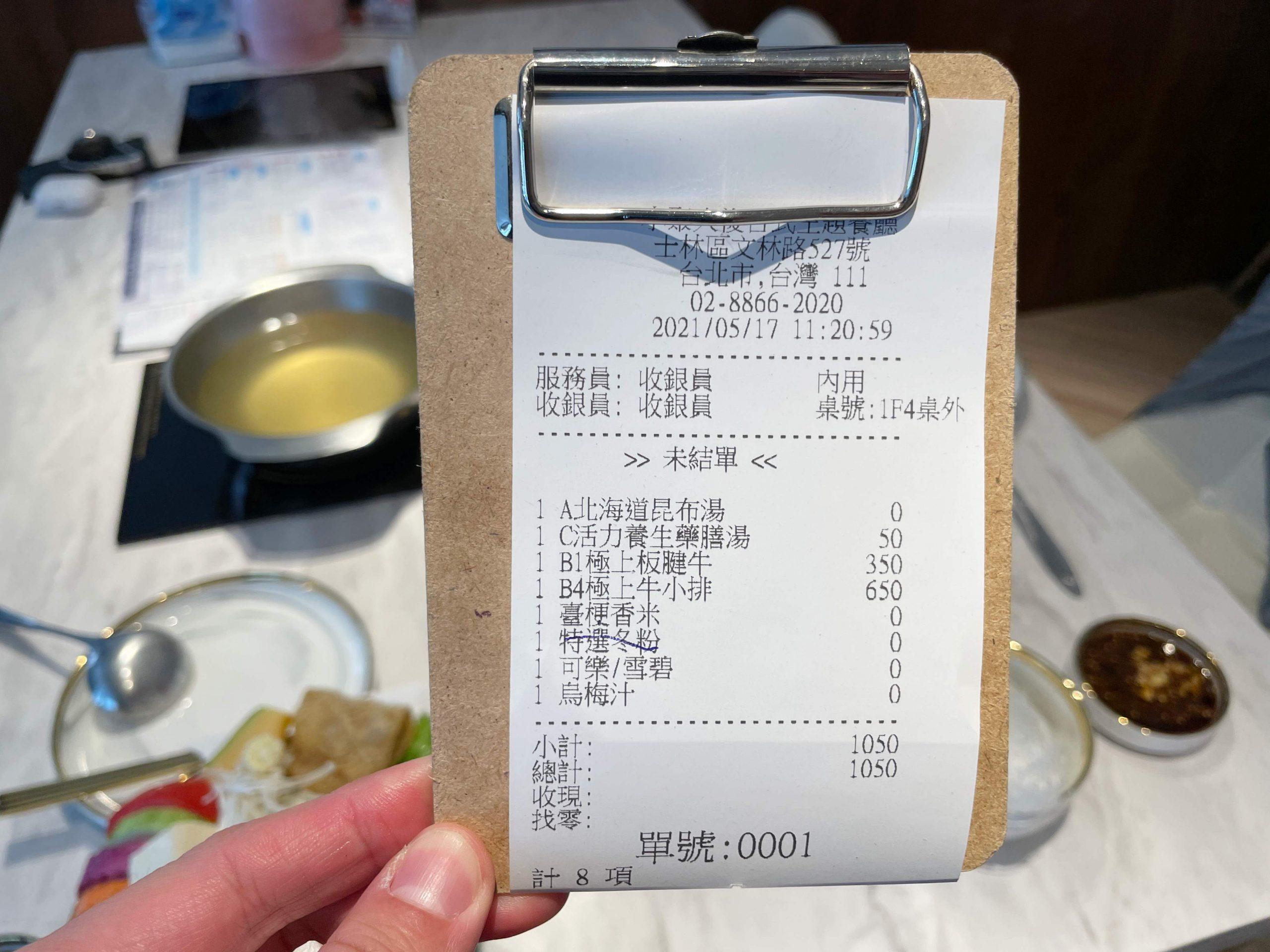 小聚人火鍋店