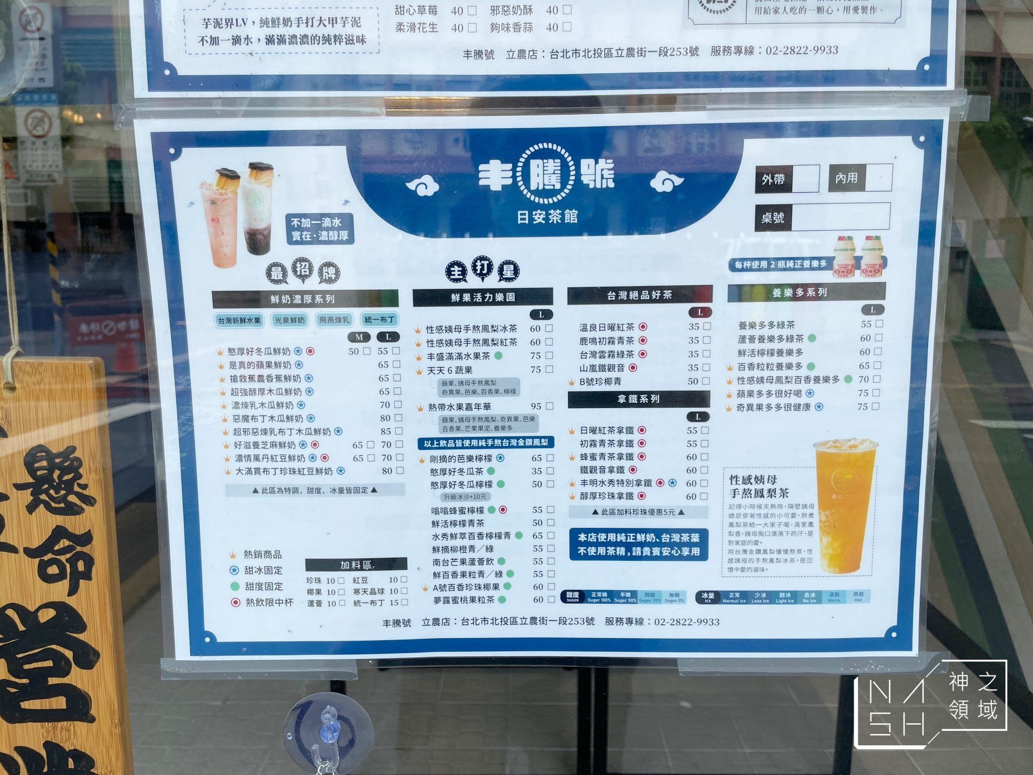 丰騰號茶館