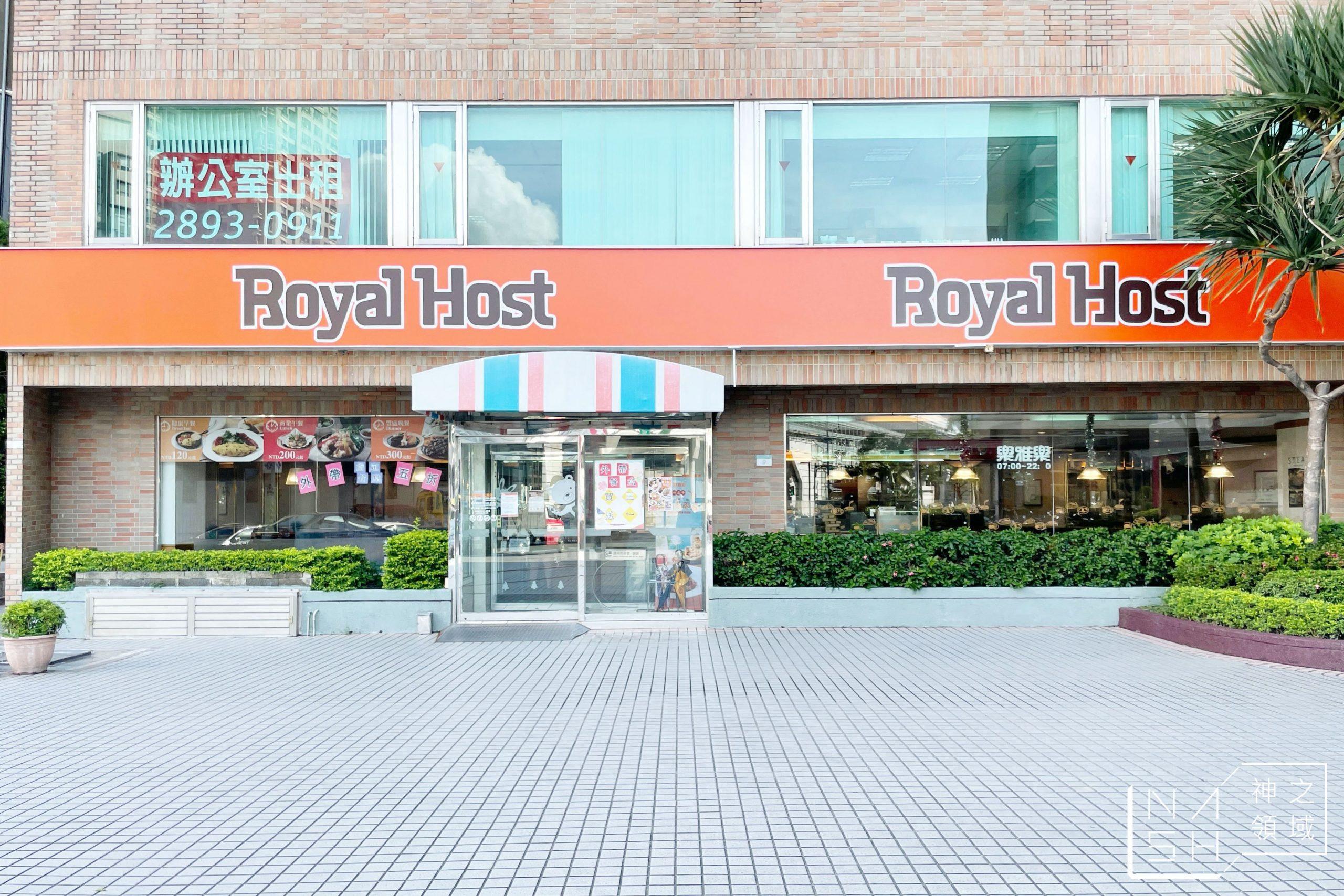 Royal Host 樂雅樂餐廳,樂雅樂餐廳,樂雅樂餐廳套餐,樂雅樂餐廳防疫套餐