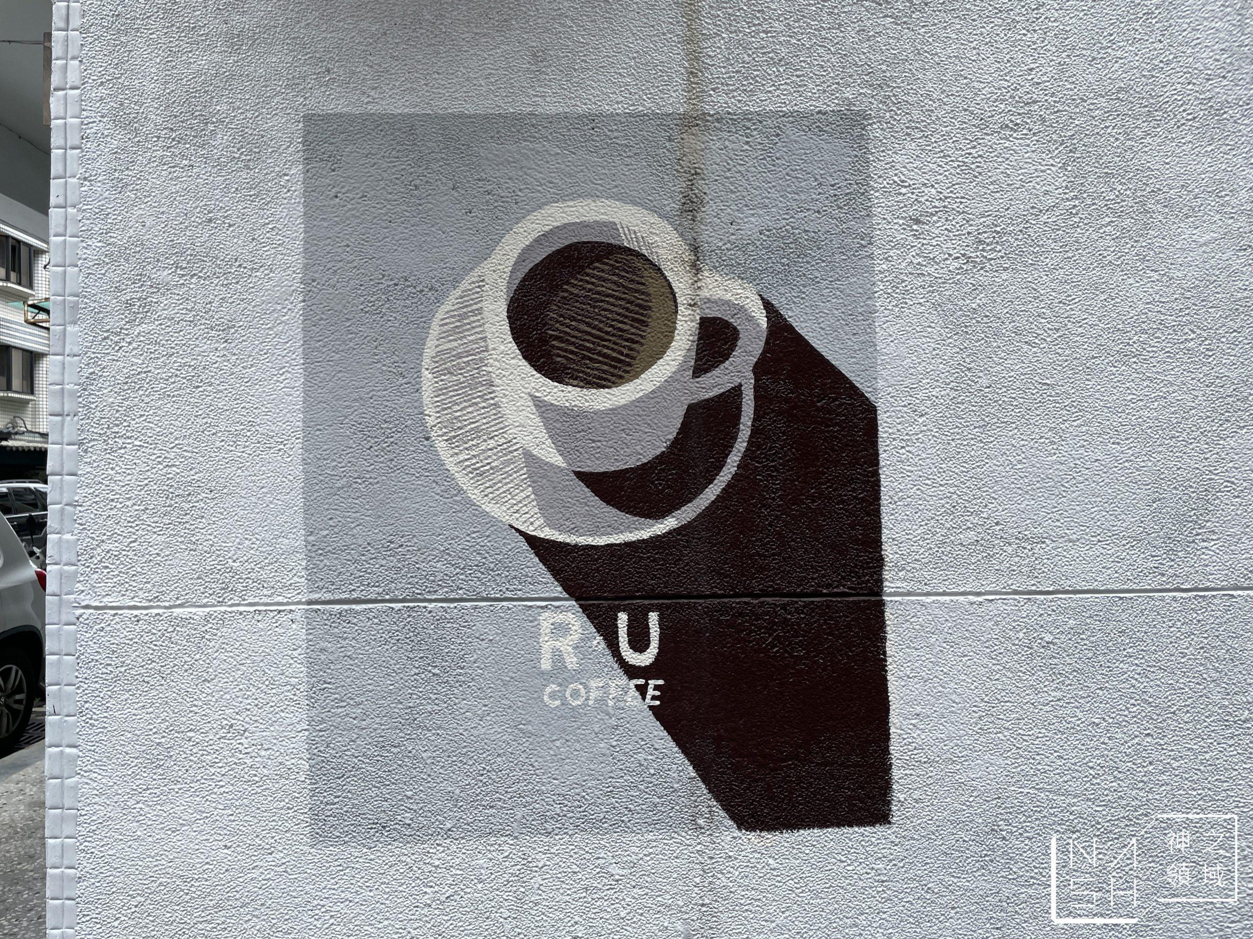 R.U Coffee,北投美食,北投咖啡,RU COFFEE