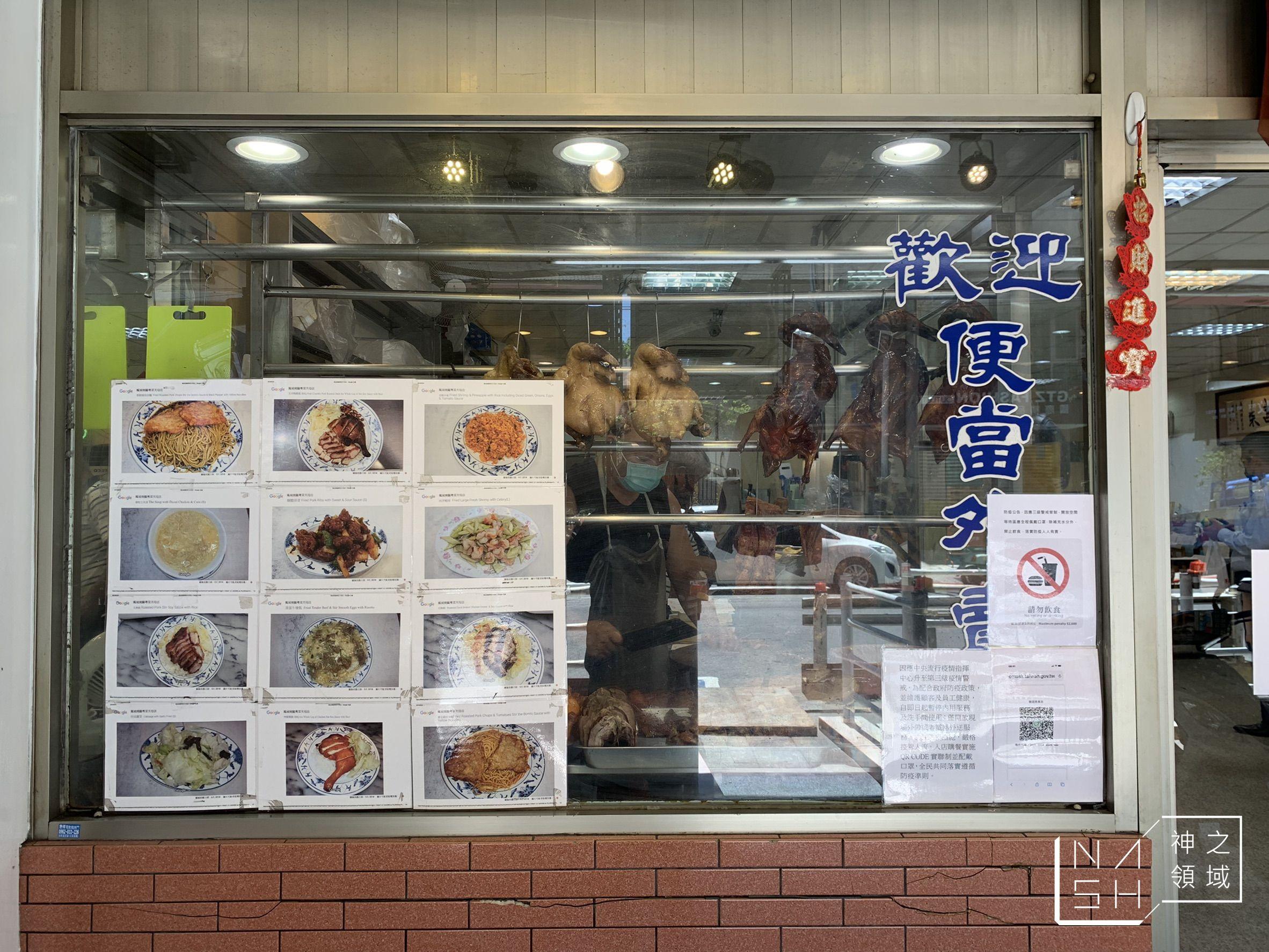 天母美食,鳳城燒臘,天母美食懶人包,鳳城燒臘天母店