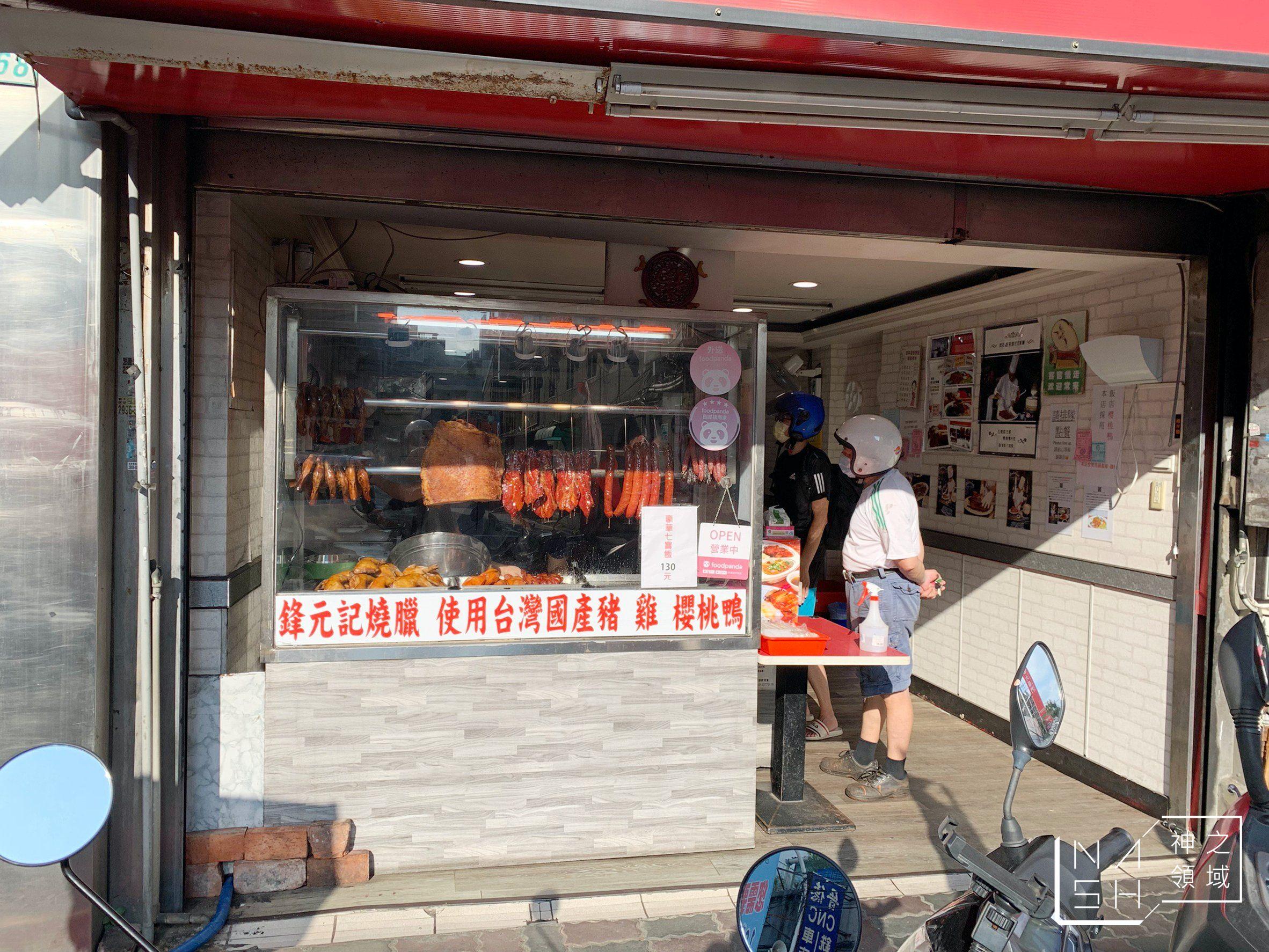 新莊美食,香港鋒元記燒臘,香港鋒元記,鋒元記,新莊燒臘