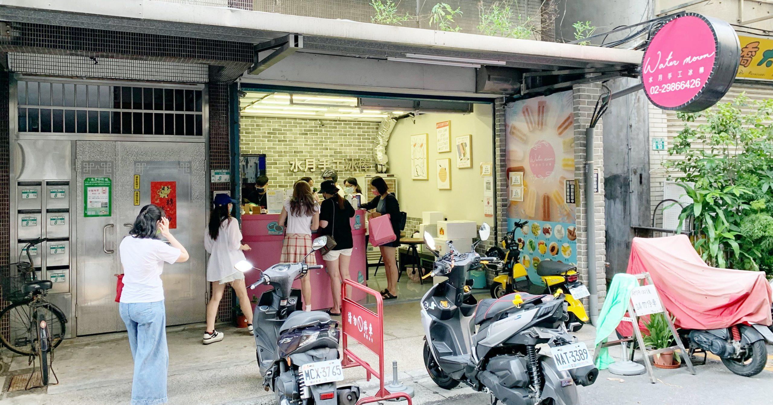 今日熱門文章:【三重美食】水月手工冰棒,一支$15元的水果冰棒 (菜單)