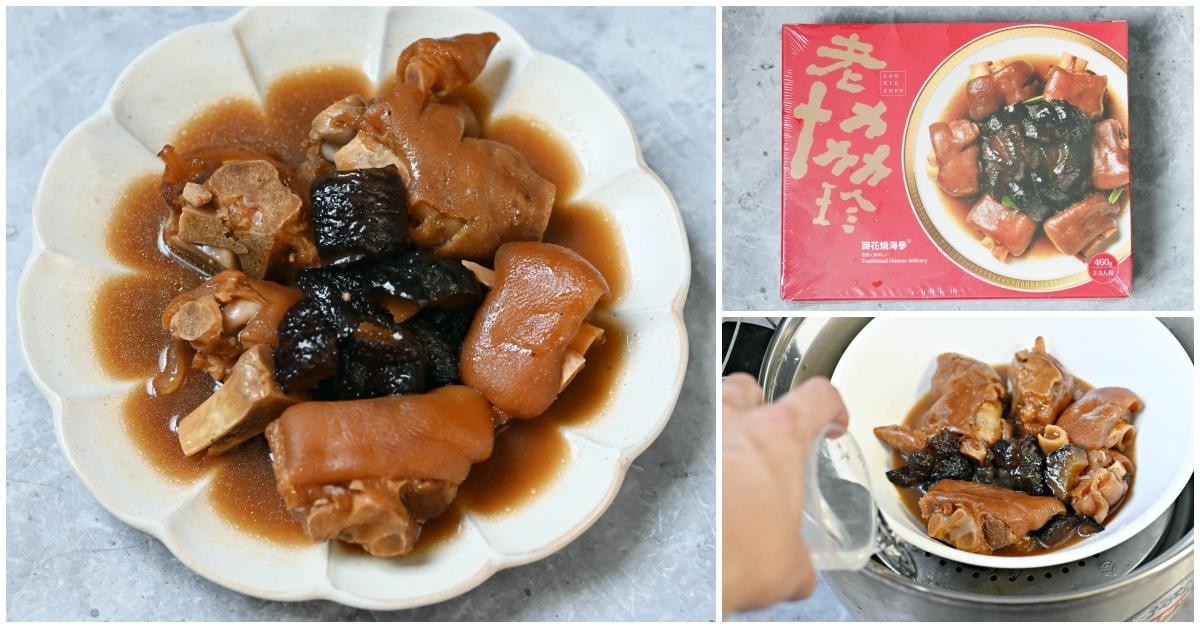 網站近期文章:【全聯美食】老協珍蹄花燒海參,全聯獨家販售的冷凍美食