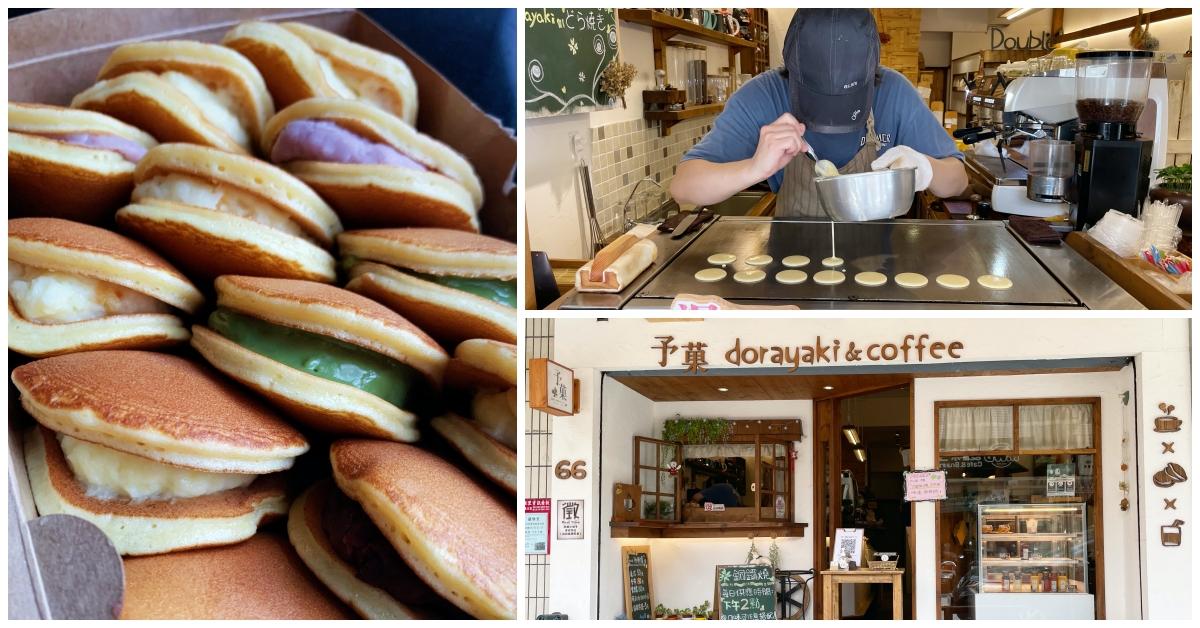 即時熱門文章:【天母美食】予菓.銅鑼燒&咖啡手作工坊,銅鑼燒真的太好吃了