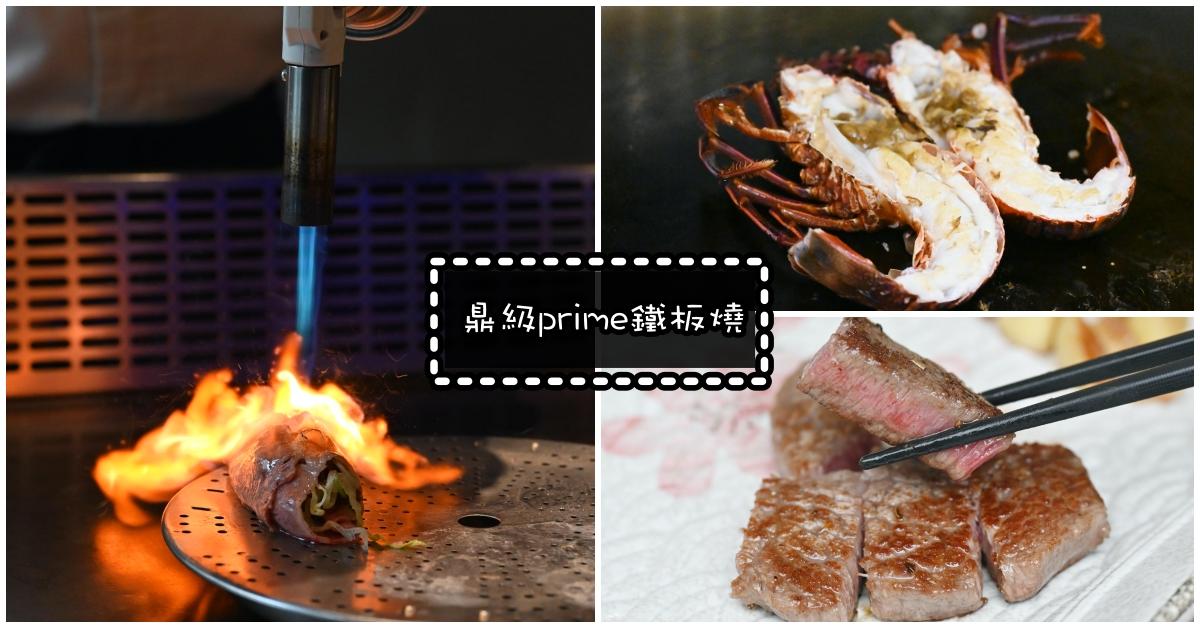 今日熱門文章:【林口美食】鼎級prime鐵板燒,高檔無菜單鐵板燒推薦