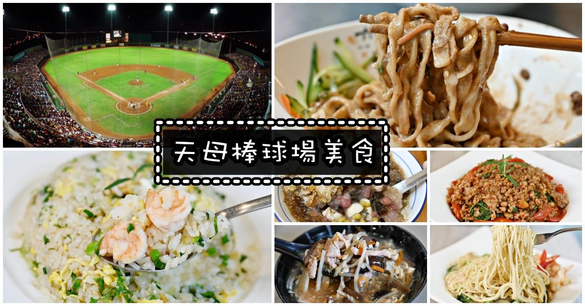 天母棒球場,天母棒球場附近美食推薦,天母棒球場附近美食,天母棒球場餐廳推薦 @Nash,神之領域