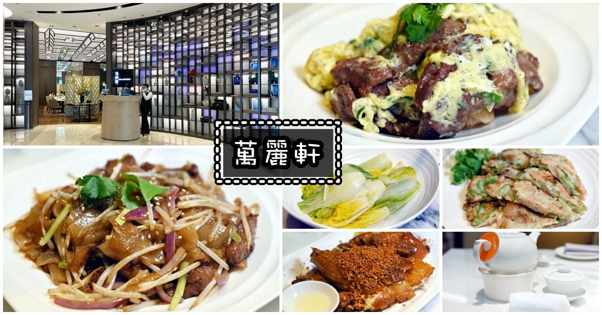 即時熱門文章:【士林美食】萬麗軒中餐廳,粵菜料理真的味道超棒(菜單)
