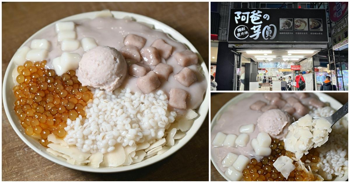 今日熱門文章:【永和美食】阿爸的芋圓,獨創蔗片冰有點太甜了 (菜單)