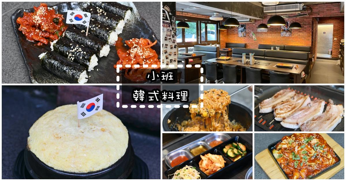 小班韓式料理,小班,台北韓式料理推薦,台北韓式料理 @Nash,神之領域