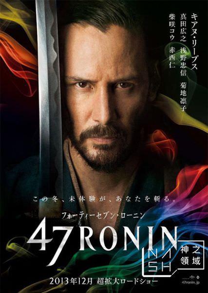 47-ronin-poster-550x772.jpg