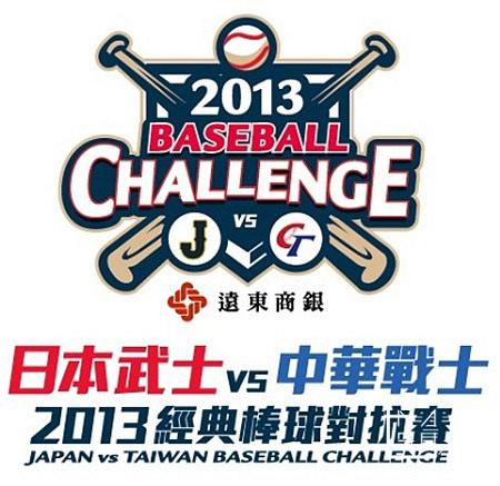 TW-JP-Baseball-Challenge-Logo